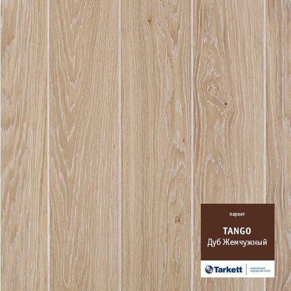 Tarkett Oak Pearl brush (Дуб Жемчужный)