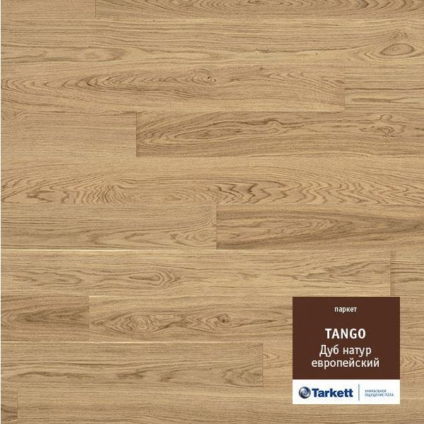 Tarkett Oak natur European (Дуб натур европейский)